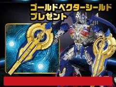 Transformers: The Last Knight Optimus Prime Vector Shield Exclusive