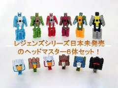 Transformers Legends LG-EX Head Master Set