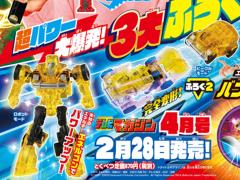 Bumblebee Energon Igniters Speed Series Bumblebee Exclusive
